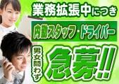 オフィス デリヘル東京のイメージ画像