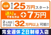 2キャバ大阪グループのイメージ画像