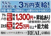 リアル京橋店のイメージ画像
