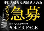 POKER FACEのイメージ画像