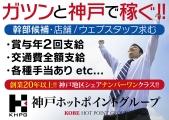 神戸ホットポイントグループのイメージ画像