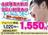 宝島24グループ(新宿)のイメージ画像