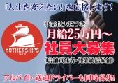 株式会社MotherShipsのイメージ画像