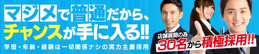 学歴・年齢・経験一切不問!!店舗展開につき30名積極採用中!