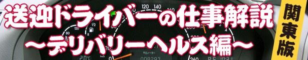 送迎ドライバー特集 関東版