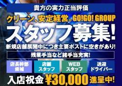 GOGOグループの画像