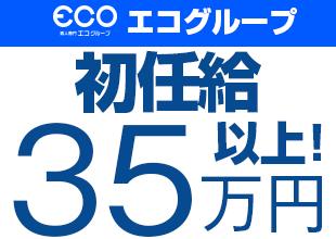 エコグループの画像