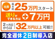 2キャバ大阪グループの画像