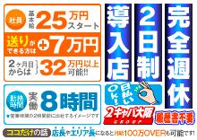 2キャバ大阪グループミナミエリアの画像