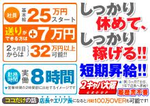 2キャバ大阪グループ堺エリアの画像
