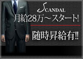スキャンダルの画像