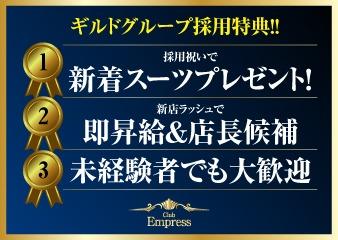 club Empress 西中島店の画像