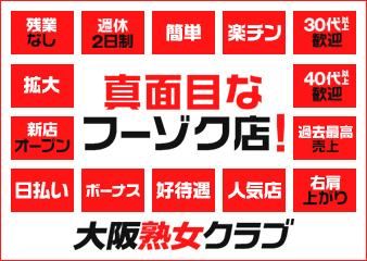 大阪熟女クラブの画像