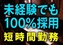 キャバクラ「club Empress ミナミ店」のバナー画像