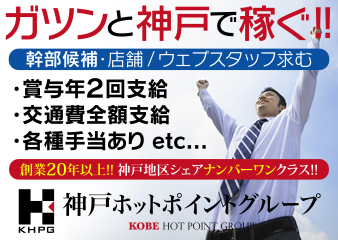 神戸ホットポイントグループの画像