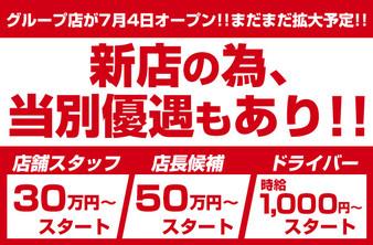 プリンセスセレクション北大阪店の画像