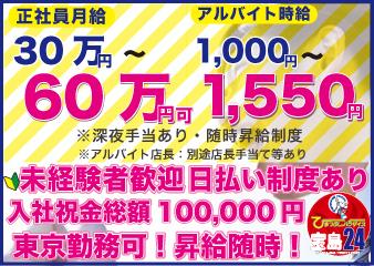 宝島24グループ(太融寺町店)の画像