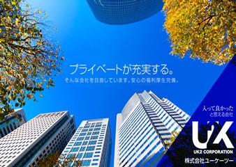 株式会社ユーケーツーの画像