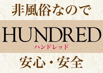 HUNDREDの画像