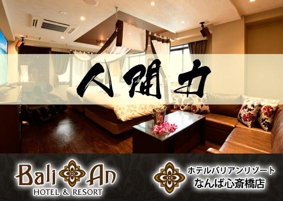 ホテルバリアンリゾート なんば心斎橋店の画像