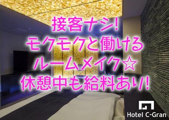 HOTEL C-Granの画像