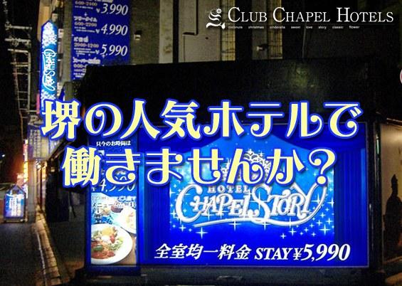 堺チャペルストーリーの画像