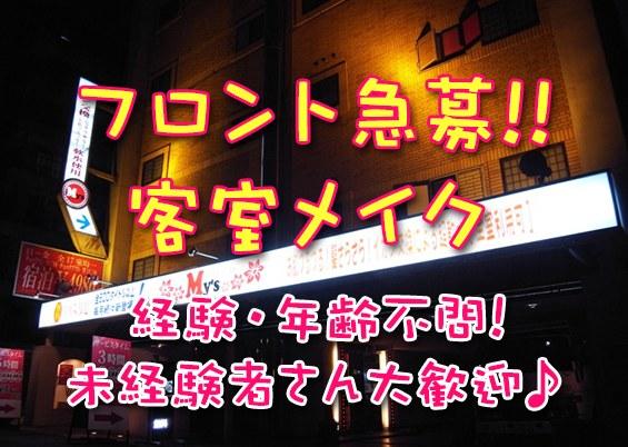 ホテルワォッ!!堺東店の画像