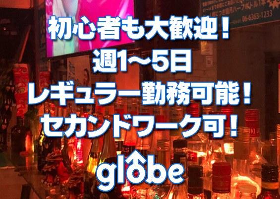 gl♂beの画像