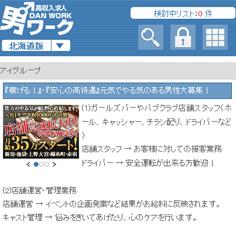 高収入求人男ワーク北海道スマホ版 タイプA掲載サンプル画像