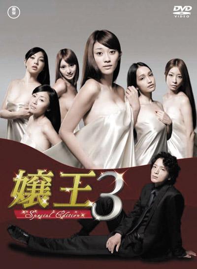 嬢王3 〜Special Edition〜