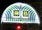 福原柳筋 夜