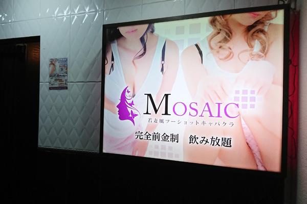 MOSAICの外観画像