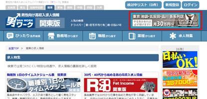 高収入求人男ワーク関東版 急募バナー掲載サンプル画像