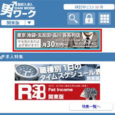 高収入求人男ワーク関東版スマホ版 急募バナー掲載サンプル画像