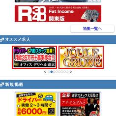 高収入求人男ワーク関東版スマホ版 トップバナー掲載サンプル画像