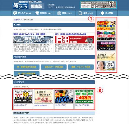 高収入求人男ワーク関東版 トップバナー掲載サンプル画像