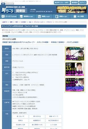 高収入求人男ワーク関東版 タイプA掲載サンプル画像