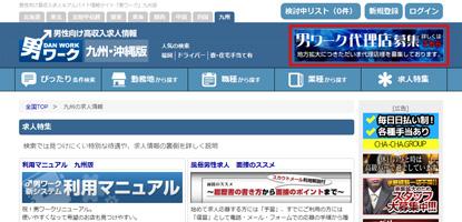 高収入求人男ワーク九州版 急募バナー掲載サンプル画像