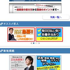 高収入求人男ワーク九州版スマホ版 トップバナー掲載サンプル画像