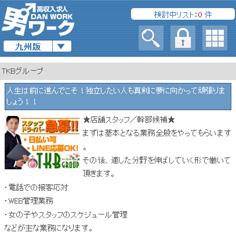 高収入求人男ワーク九州版スマホ版 タイプA掲載サンプル画像