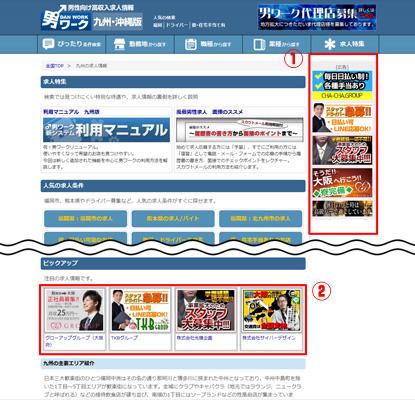 高収入求人男ワーク九州版 トップバナー掲載サンプル画像