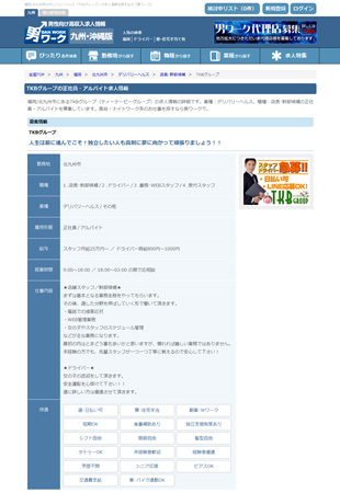 高収入求人男ワーク九州版 タイプA掲載サンプル画像
