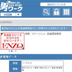 高収入求人男ワーク四国版スマホ版 タイプA掲載サンプル画像