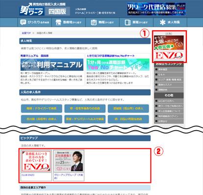 高収入求人男ワーク四国 トップバナー掲載サンプル画像