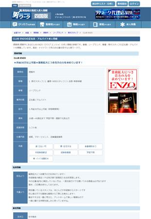 高収入求人男ワーク四国版 タイプA掲載サンプル画像