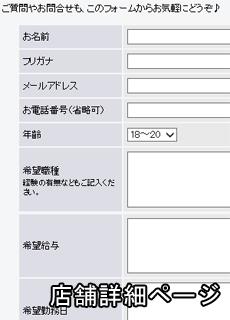 求人応募メール